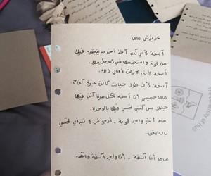 arabic, ماما, and اسفه image