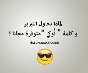 ok, arabic quotes, and اوكي image