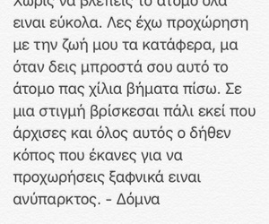 greek, greek quotes, and γκρεεκ image