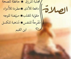 صلاتي, اسﻻمي, and نوري image