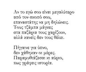 greek quotes and Ελληνικά image