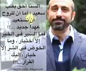 احمد الشقيري and خواطر image