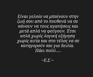 greek quotes ellinika image