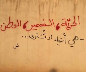 الحرية, جداريات, and الضمير image