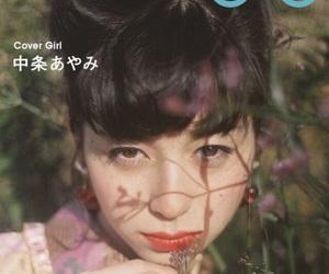 中条あやみ and girl image