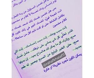 ﻋﺮﺑﻲ, علي نجم, and اقتباسً image