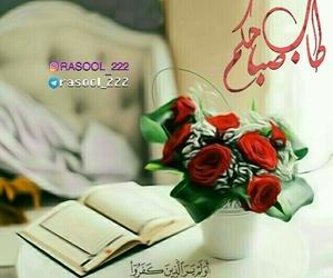 صباح الخير, القرآن الكريم, and جمعه طيبه image