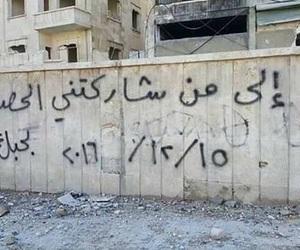 حلب،سوريا،حب، حرب image