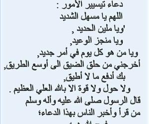 islam, alah, and duaa image