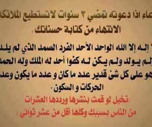 islam, دُعَاءْ, and عربية image