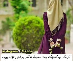 fasion, hijab, and islam image