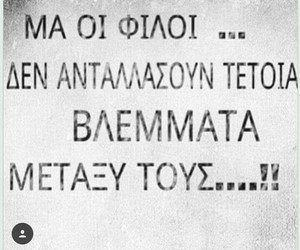 greek, true story, and quotes image