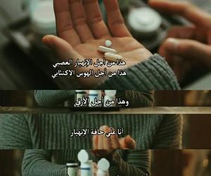 ﻋﺮﺑﻲ, حزنً, and اقتباسً image