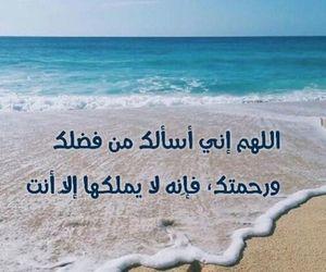 arabic, إسﻻميات, and azkar image