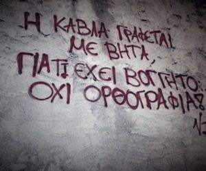 graffiti, ellhnika, and greek image