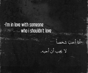 quote and حُبْ image