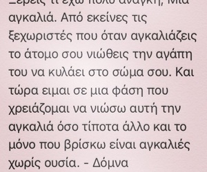 greek, greek quotes, and greek quote image
