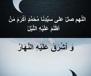 الله, إسﻻميات, and دين image