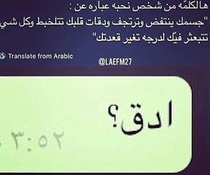 جدة, بُنَاتّ, and ﺷﺒﺎﺏ image