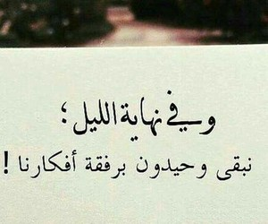 الليل, حُبْ, and وَجع image