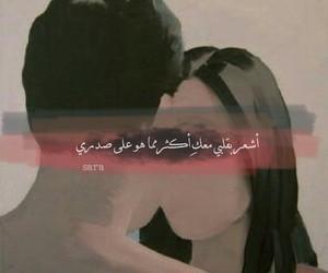 حُبْ, رَسْم, and قلبي image