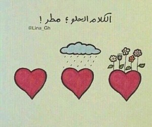 rain, words, and عربي image