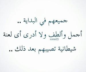 علاقات, بدايه, and ﻋﺮﺑﻲ image