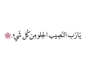 دُعَاءْ, جميلً, and يارب  image