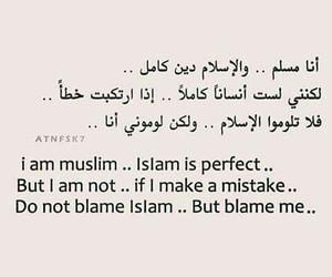 god, alah, and duaa image