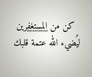 استغفر الله, حكم اقوال, and akrem mebrouk image