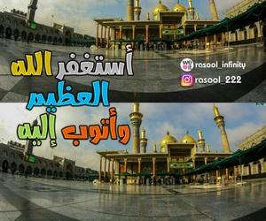 صباح الخير, محرّم, and النجف الاشرف image