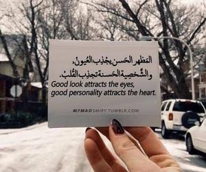 arabic, english, and girl image