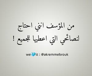 arabic quotes, حكم اقوال, and akremmebrouk image