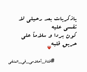 كلام كلمات حروف, خواطر رمزيات بنات, and أغار غياب حزن image