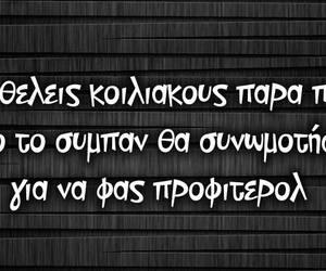 feelings, funny, and Greece image