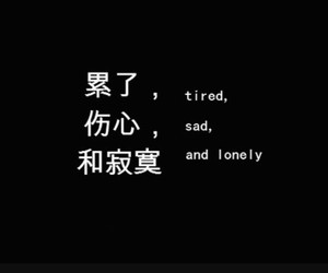 emo, quotes, and sad image