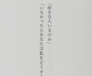 日本語, 言葉, and 恋 image