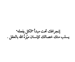 arabic, islam, and quotes image