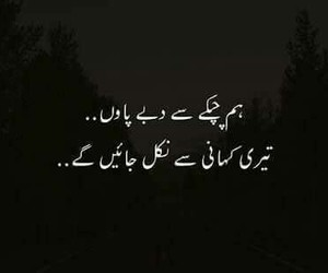 227 images about urdu sayings on We Heart It | See more