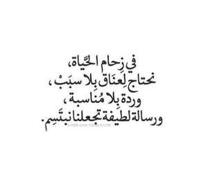 quote, arab, and arabic image