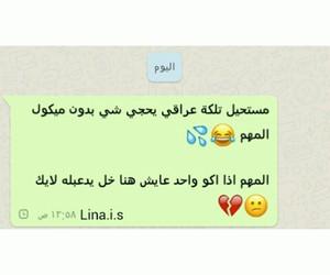 محادثة, تحشيش عراقي, and بالعراقي image
