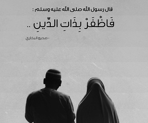 couples, deen, and تصميمي image