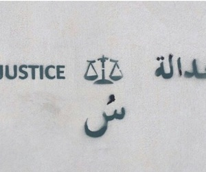 justice, Law, and lawyers image