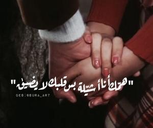 arab, gf, and islam image