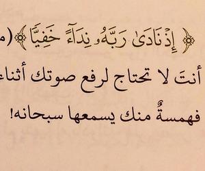 arabic, الله, and اسﻻم image