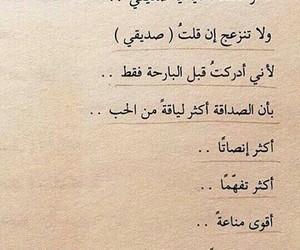 صديقي, حُبْ, and حبيب image