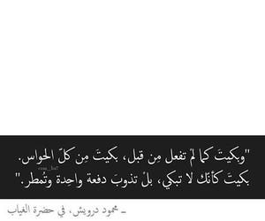 محمود درويش, بكى, and ﺍﻗﺘﺒﺎﺳﺎﺕ image