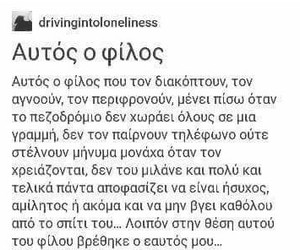 loneliness, fakefriends, and greek quotes image