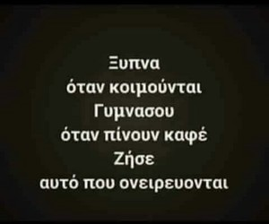 motivation, greek quotes, and ελληνικα στιχακια image