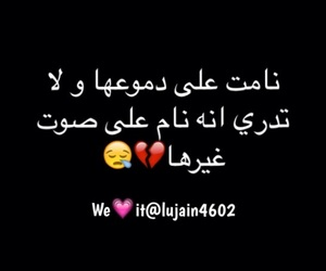lujain, 4602, and خواطر، حكم، عربي image